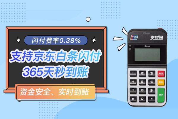 支付通Qpos注册流程