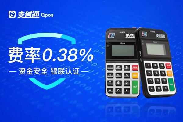 关于支付通Qpos交易使用问题