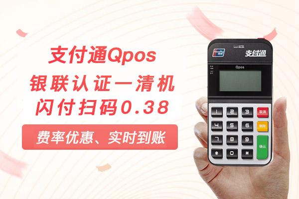 支付通:POS机刷卡?使用POS机的过程中要注意的七大事项!
