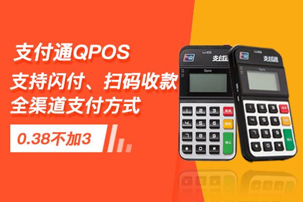 关于支付通Qpos交易查询与交易结算问题