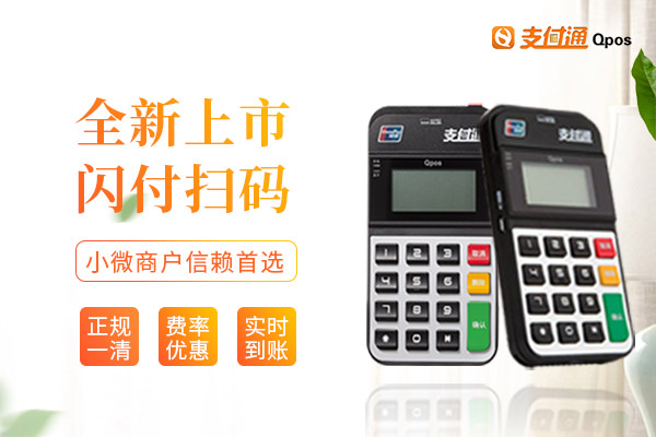 支付通:信用卡技巧,教你正确的用pos机刷卡