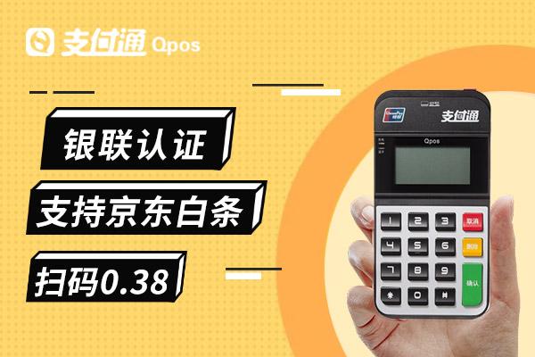 支付通:pos机刷卡费率是多少钱?怎么算?