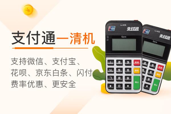 支付通:为什么不要经常在同一个POS机上刷卡?