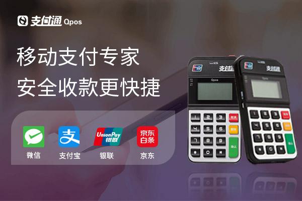 支付通刷卡小课堂:POS机刷卡不到帐的原因汇总