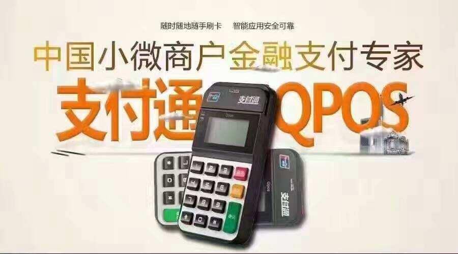 支付通Qpos微信、支付宝扫码操作流程