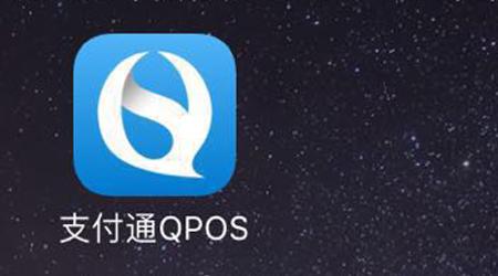 支付通Qpos注册使用流程