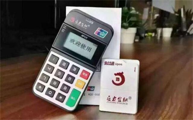 支付通POS机升级最新4G电签POS机